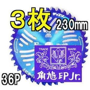 津村 ツムラ チップソー F型ハイパー 草刈刃 230mm×36P 徳用3枚組|tackey