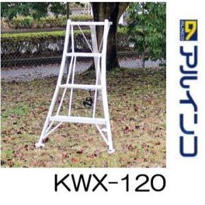 アルミ製 三脚脚立 4尺 120cm KWX-120 アルインコ