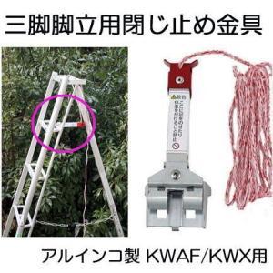 アルインコ 三脚脚立用 閉じ止め金具 KWATD1(安全 KWA-F KWX-330 KWX-300...