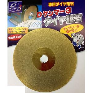 (替砥石のみ)マルチ研磨機 Dケンマー3用ダイヤモンド砥石 ダイヤ砥石 [チップソー研磨機 研磨器 8枚刃 研磨 フジ鋼業]|tackey