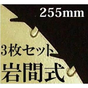 【送料無料】岩間式ミラクルパワーブレード 草刈刃 255×30P×1.2mm 3枚組セット|tackey