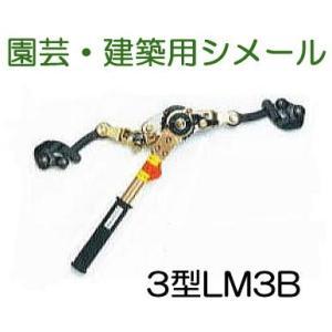シメール張線器 LM3B型 園芸、建築用 張線能力500kg|tackey