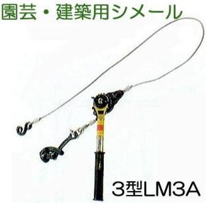 シメール張線器LM3A型 園芸建築用 張線能力500kg tackey