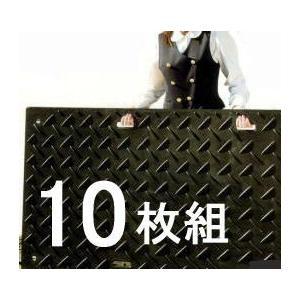 ハマネツ 樹脂製養生敷板 プライター 10枚組 yuas
