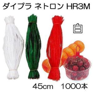 ダイプラ ネット袋 ネトロン HR3M 45cm 白 1000本入 折径28cm 目数80|tackey