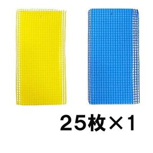(色選択)粘着式捕虫紙 トルシーネット付M25P  25枚×1セット 100mm×230mm ピタッ...