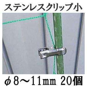 一色本店 ステンレスクリップ 小 φ8〜11mm用 20個 saka tackey