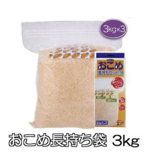 ネルパック おこめ長持ちセット 3kg用 3セット  穀物鮮度保存袋|tackey