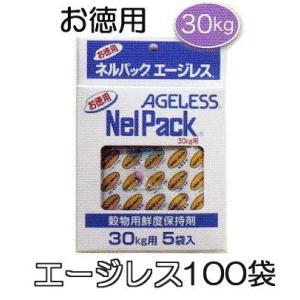 お徳用ネルパック専用 エージレス 30kg用 100袋(1ケース) 脱酸素剤|tackey