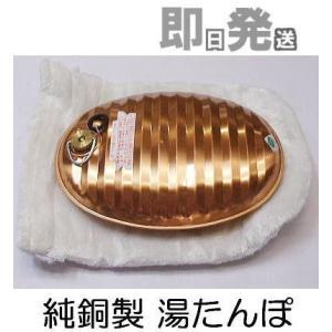 純 銅製 湯たんぽ 2.6L 袋付き 土井金属化成
