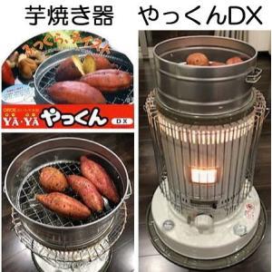 芋焼き器 いもやき器 やっくん DX 焼き芋器 尾上製作所