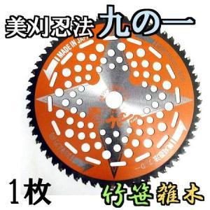 60枚刃 竹笹、雑木 チップソー 九の一 255mm×60P 1枚|tackey