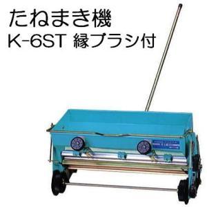 たねまき機 K-6ST 縁ブラシ付き(手押し播種機・水稲用播種機)種播機ひばり 啓文社 tackey