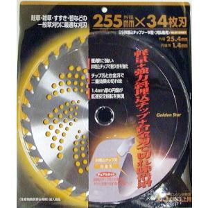 ゴールデンスターGS埋込チップソー W型255×34P・230×30P|tackey