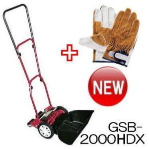 手動式芝刈機 ナイスバーディーモアーDX GSB-2000NDX 皮手袋付き 芝刈り機 キンボシ ゴールデンスター の商品画像
