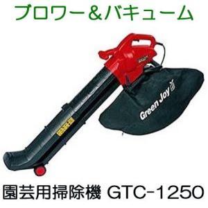 NEW グリーンジョイ GTC-1250 伸縮式ブロワー&バキューム(ターボクリーン2 GTC-1300の後継機|tackey