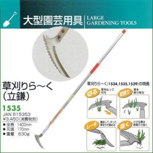 (送料無料) キンボシ 草刈りらーく (立鎌) 1535 草刈りら〜く zm|tackey