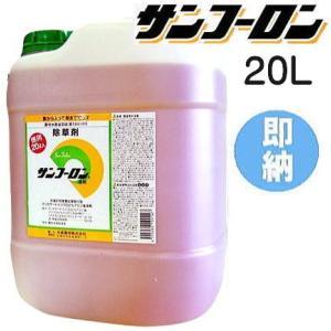 除草剤 サンフーロン 20L ラウンドアップ ジェネリック農薬 大成農材