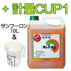 【限定】計量カップ1個付き 除草剤 サンフーロン 10L×1缶 ラウンドアップジェネリック農薬|tackey