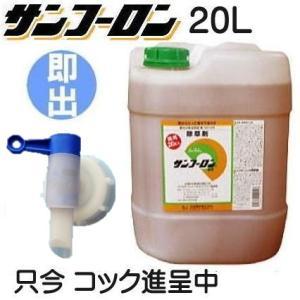 数量限定コック付き 除草剤 サンフーロン 20L ラウンドアップ ジェネリック農薬|tackey