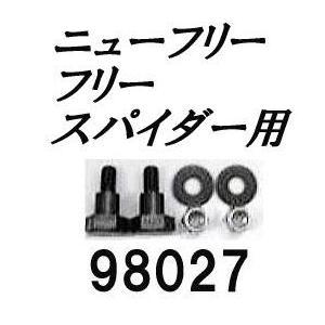 ニューフリー、フリースパイダー用 替ネジ98027|tackey
