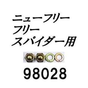 ニューフリー、フリースパイダー用袋ナット 98028|tackey