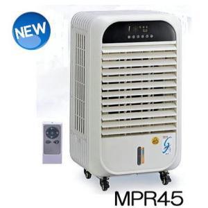 メイホー NEW パワフル冷風機 MPR-45(すずかぜMPR45)  tackey