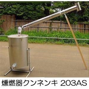 クンネン器 燻燃器 203AS型 クン炭、木酢液づくり|tackey