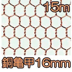 亀甲網 銅亀甲金網 線径0.8mm 網目16mm 幅910mm×長さ15m巻