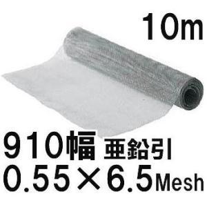 亜鉛引 平織金網 910mm幅 線径0.55 網目 6.5メッシュ(3.36mm) 長さ10m