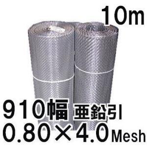 亜鉛引 平織金網 910mm幅 線径0.80 網目4メッシュ(5.55mm) 長さ10m 1巻