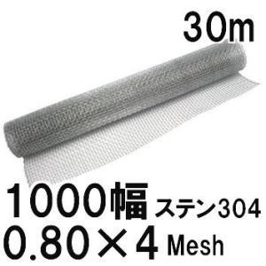 ステンレス304 平織金網 1000mm幅 線径0.80網目 4メッシュ(5.55mm) 長さ30m