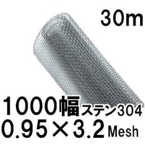 ステンレス304 平織金網 1000mm幅 線径0.95網目 3.2メッシュ(6.99mm) 長さ3...