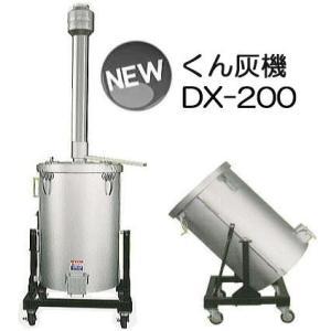 ミニ くん炭機DX-200型 クン炭・木酢液づくりに|tackey