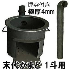 激務に耐える マルタ印 末代かまど 1斗用 (適応羽釜40cm、43cm、45cm、47cm) 4mm鋼板|tackey