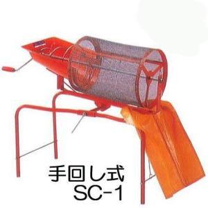 手動回転式 土フルイ 梱包サイズ:92×44×47(cm)  北海道は追加送料2000円かかります。...