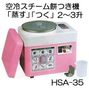 みのる 空冷スチーム餅つき機 ファンツッキー5.4L・2〜3升 HSA-35 味噌羽根選択|tackey