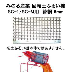 土フルイ本体には網目4mmが装備していますが、ここでは網目6mmの販売に なります。  スマートフォ...