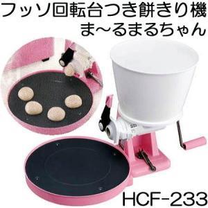 もちきり機 餅切機 餅きり機 ま〜るまるちゃん HCF-233|tackey