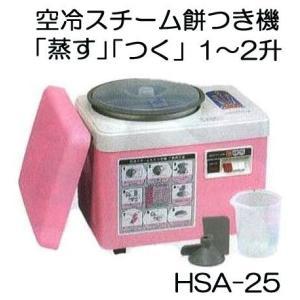 みのる空冷スチーム餅つき機 ファンツッキー HSA-25 1.8〜3.6L・1〜2升 味噌羽根選択|tackey