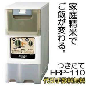【代金引換手数料無料】米びつ精米機 つきたて HRP-110 玄米貯米量11kg みのる産業[精米器]|tackey