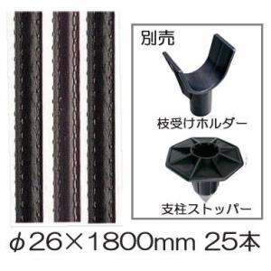セキスイ農業用支柱 イボ竹(黒)φ26mm×1800mm 25本単位 tackey