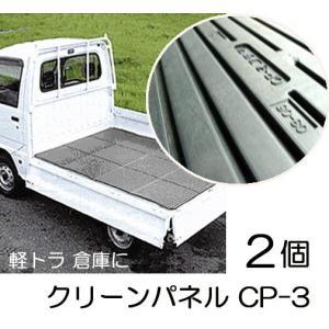 軽トラック荷台マット クリーンパネル CP-3 軽トラマットブラック|tackey
