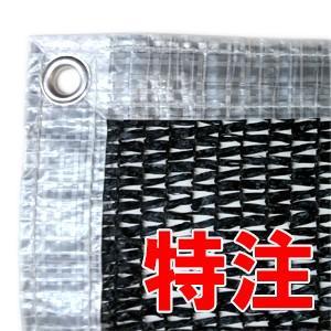 特注サイズ 縁付ハトメ加工 遮光ネット 黒#5遮光率95% [遮光シート]