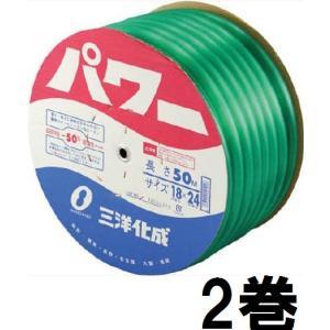 三洋化成 パワーホース 18×24 50mドラム グリーン PW-1824D 50G 2巻|tackey