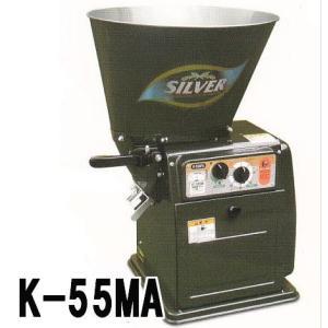 シルバー 精米機 循環式精米機 K-55MA 玄米15kg 単相250W|tackey