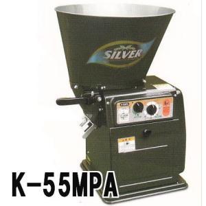 シルバー 精米機 循環式精米機 K-55MPA 玄米15kg...