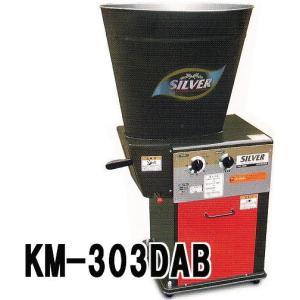 シルバー 精米機 循環式精米機 KM-303DAB 玄米30kg 三相200V・750W