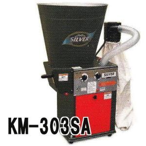 シルバー 精米機 循環式精米機 KM-303SA 玄米30kg 単相450W|tackey