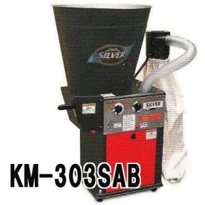 シルバー 精米機 循環式精米機 KM-303SAB 玄米30...